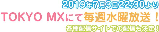 ボードゲーム番組『ボドゲであそぼ』が、2018年7月よりTOKYO MXにて放送開始!