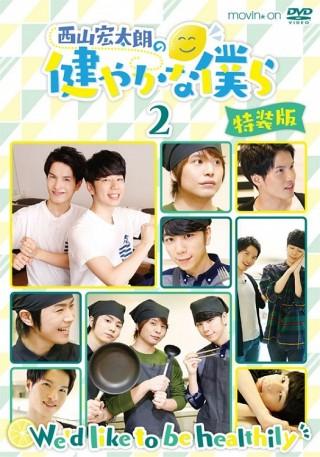 sukoboku2_tokusou