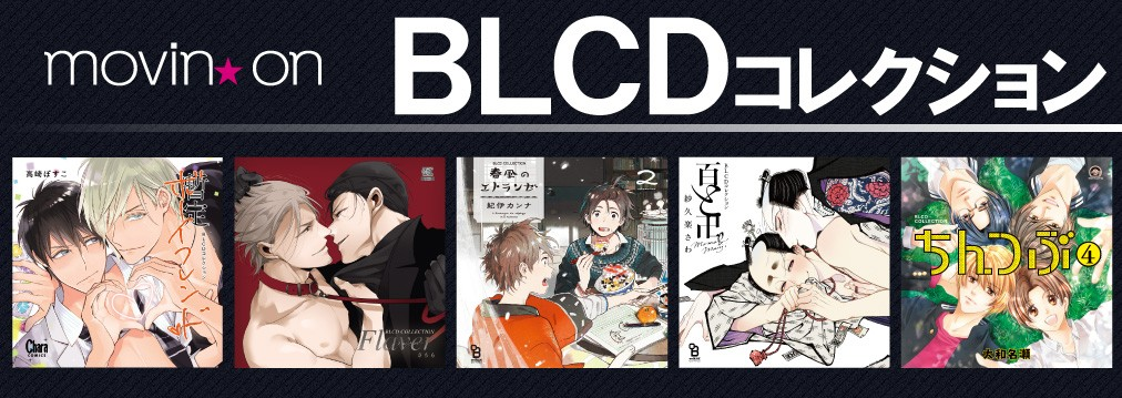 blcd_20180802