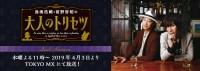 torisetsu02_0403_banner