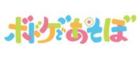 bodoaso_logo_topics