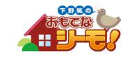 logo_shimo200