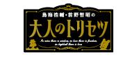 torisetsu_logo_200_83