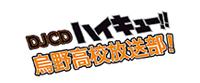 haikyu_djcd10_topics