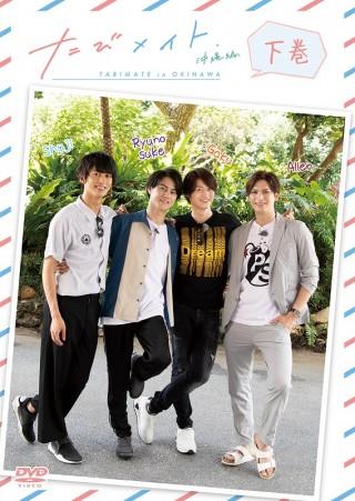 tabimate_okinawa_2