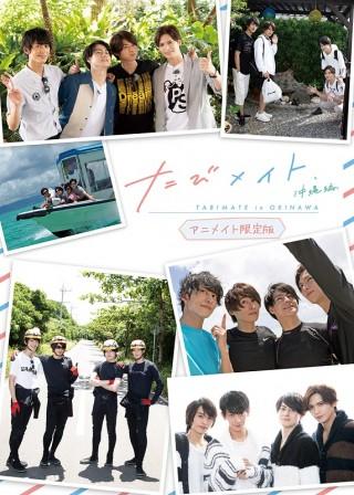 tabimate_okinawa_animate