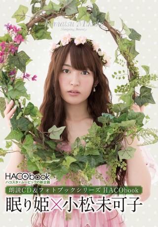 haco_komatsu