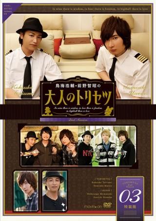 ot2_DVD03_jacket_re