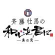 somakimi2_logo_110