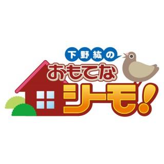 logo_1024_shimo