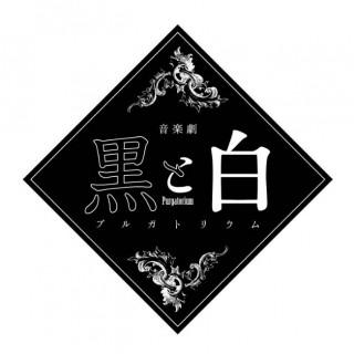 kuroshiro_logo