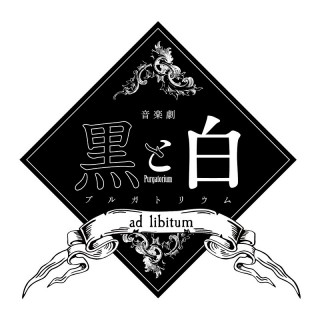 kuro_to_shiro_EP2_logo