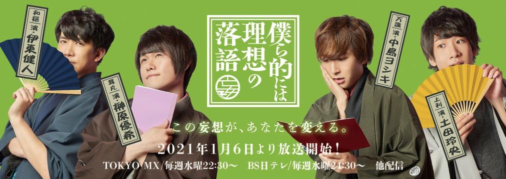 bokulaku_banner