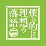 bokuraku_icon