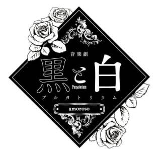 kuroshiro3_logo